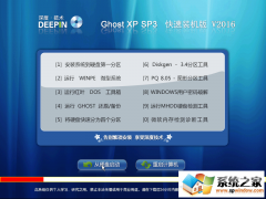 深度技术 Ghost XP SP3 12月快速装机版  V2016